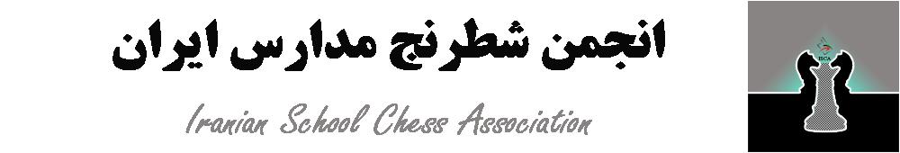 انجمن شطرنج مدارس ایران